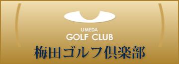 梅田ゴルフ倶楽部