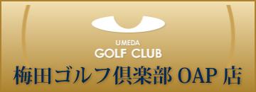 梅田ゴルフ倶楽部OAP店